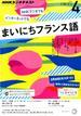 NHK ラジオまいにちフランス語 2015年 04月号 [雑誌]