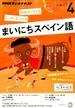 NHK ラジオまいにちスペイン語 2015年 04月号 [雑誌]