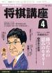 NHK 将棋講座 2015年 04月号 [雑誌]