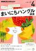 NHK ラジオまいにちハングル講座 2015年 04月号 [雑誌]