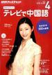 NHK テレビで中国語 2015年 04月号 [雑誌]