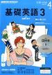 NHK ラジオ基礎英語 3 CD付 2015年 04月号 [雑誌]