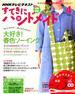 NHK すてきにハンドメイド 2015年 04月号 [雑誌]