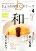NHK きょうの料理ビギナーズ 2015年 04月号 [雑誌]