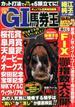 G1馬券王 2015年 05月号 [雑誌]