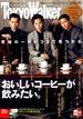 Tokyo Walker (東京ウォーカー) 2015年 3/31号 [雑誌]