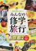 事前学習に役立つみんなの修学旅行 京都2 平安京・物語の世界