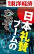日本礼賛ブームのなぞ-週刊東洋経済eビジネス新書No.100(週刊東洋経済eビジネス新書)
