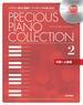 プレシャス・ピアノ・コレクション バラエティ豊かな選曲で、アンサンブルも楽しめる! 2中級〜上級編