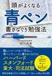 【期間限定価格】頭がよくなる 青ペン書きなぐり勉強法