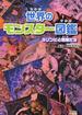 世界のモンスター図鑑 3 ゾンビと悪魔たち