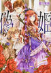 偽姫 1 血族の花嫁と捕食者たち(コバルト文庫)