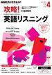 NHKラジオ 攻略!英語リスニング 2015年4月号