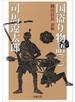 国盗り物語(三)(新潮文庫)