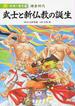 新・日本の歴史 3 武士と新仏教の誕生