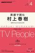 NHKラジオ 英語で読む村上春樹 世界のなかの日本文学 2015年4月号