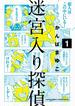 迷宮入り探偵 1 (ゲッサン少年サンデーコミックススペシャル)(ゲッサン少年サンデーコミックス)