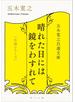 五木寛之自選文庫〈小説シリーズ〉 晴れた日には鏡をわすれて