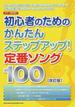 初心者のためのかんたんステップアップ!定番ソング100 改訂版
