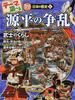 テーマで調べるクローズアップ!日本の歴史 4 源平の争乱