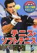 みるみる上達!スポーツ練習メニュー 6 テニス・ソフトテニス