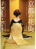 京都の花街 芸妓・舞妓の伝統美