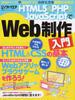 HTML5&PHP&JavaScriptでWeb制作入門 WebページやWebアプリの作り方を基礎から学ぶ