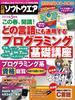 日経ソフトウエア2015年5月号