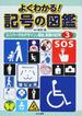 よくわかる!記号の図鑑 3 ユニバーサルデザイン、福祉、医療の記号