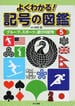 よくわかる!記号の図鑑 5 グループ、スポーツ、遊びの記号