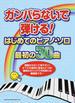 ガンバらないで弾ける!はじめてのピアノ・ソロ/最初の30曲 すべての音符に音名カナ&和音には鍵盤図つき★