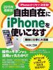 2015年最新版 自由自在にiPhoneを使いこなす