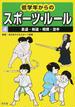 低学年からのスポーツ・ルール 4 柔道・剣道・相撲・空手