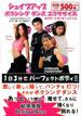 シェイプアップボクシングダンスエクササイズ[DVD]