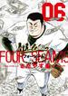 フォーシーム 06 (ビッグコミックス)(ビッグコミックス)