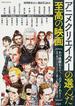 アニメクリエイターの選んだ至高の映画(洋泉社MOOK)
