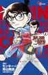 ルパン三世VS名探偵コナンTHE MOVIE 2 (少年サンデーコミックス)(少年サンデーコミックス)