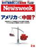 ニューズウィーク日本版 2015年 4/14号