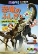 恐竜のふしぎ 1 恐竜の誕生と大進化!の巻