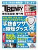 日経トレンディ 新生活応援 増刊号