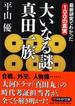 大いなる謎真田一族 最新研究でわかった100の真実