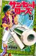 サンセットローズ 11 (少年チャンピオン・コミックス)(少年チャンピオン・コミックス)