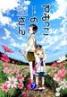 すみっこの空さん 7 Petit philosophie (BLADE COMICS)(BLADE COMICS(ブレイドコミックス))