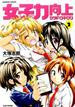 女子力向上カツドウキロク 2 (BAMBOO COMICS)