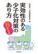 実効性のある少子化対策のあり方 日本の世界史的な役割