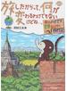 旅したからって、何が変わるわけでもないけどね…。 旅するハナグマ世界なんとなく旅行記 (地球の歩き方コミックエッセイ)