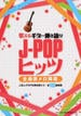 歌えるギター弾き語りJ-POPヒッツ 全曲歌メロ掲載