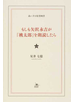 もしも矢沢永吉が『桃太郎』を朗読したら 良い子の有害図書