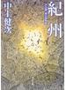 紀州 木の国・根の国物語