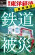 鉄道被災!-週刊東洋経済eビジネス新書No.106(週刊東洋経済eビジネス新書)